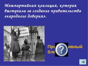 Межпартийная коалиция, которая выступала за создание правительства «народного