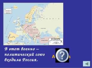 В этот военно –политический союз входила Россия. Антанта