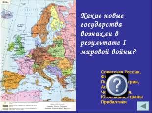Какие новые государства возникли в результате I мировой войны? Советская Росс