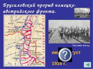 Брусиловский прорыв немецко-австрийского фронта. июнь-август 1916 г. Русские