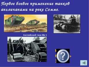 Первое боевое применение танков англичанами на реке Сомме. июль-ноябрь 1916 г