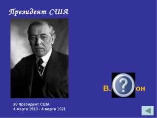 Президент США В.Вильсон 28 президент США 4 марта 1913 - 4 марта 1921