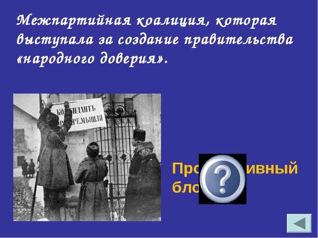 Межпартийная коалиция, которая выступала за создание правительства «народного...