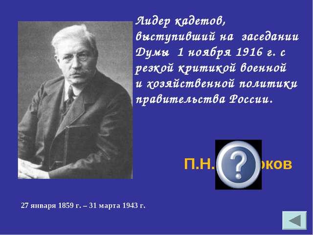 Лидер кадетов, выступивший на заседании Думы 1 ноября 1916 г. с резкой критик...