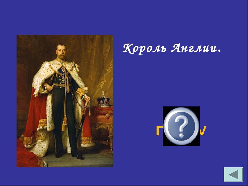 Георг V Король Англии.