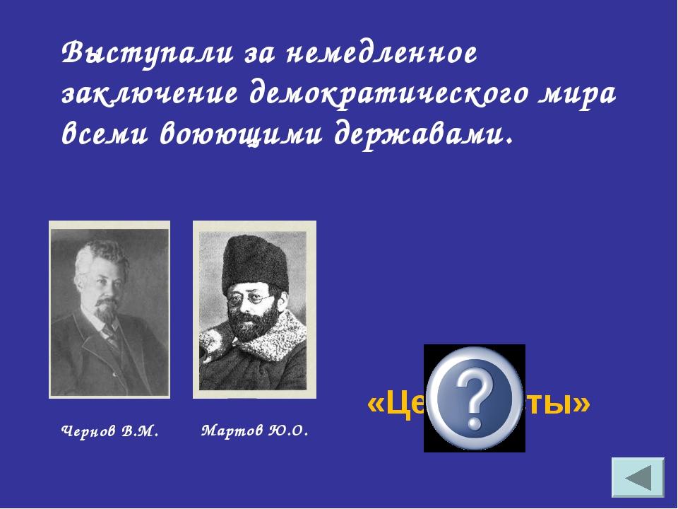 Выступали за немедленное заключение демократического мира всеми воюющими держ...