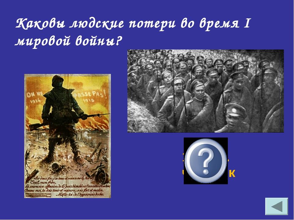 Каковы людские потери во время I мировой войны? 10 млн. человек