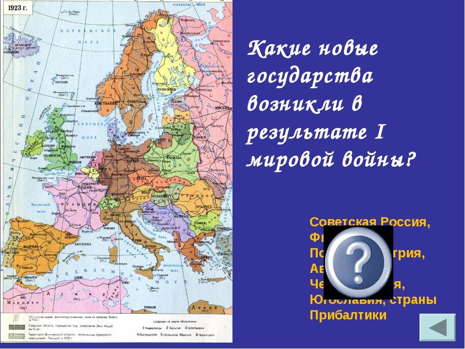 Какие новые государства возникли в результате I мировой войны? Советская Росс...