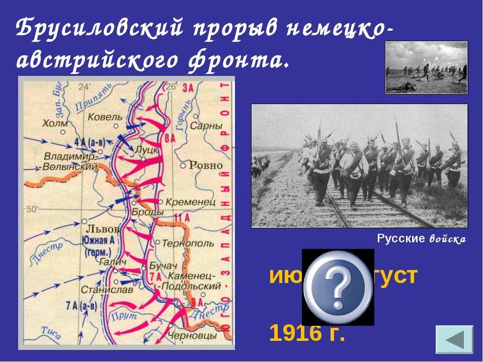 Брусиловский прорыв немецко-австрийского фронта. июнь-август 1916 г. Русские...