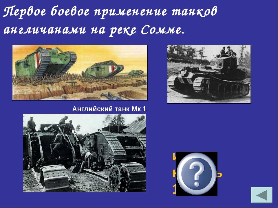 Первое боевое применение танков англичанами на реке Сомме. июль-ноябрь 1916 г...