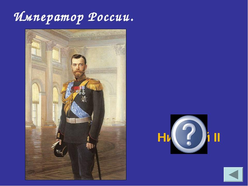 Император России. Николай II