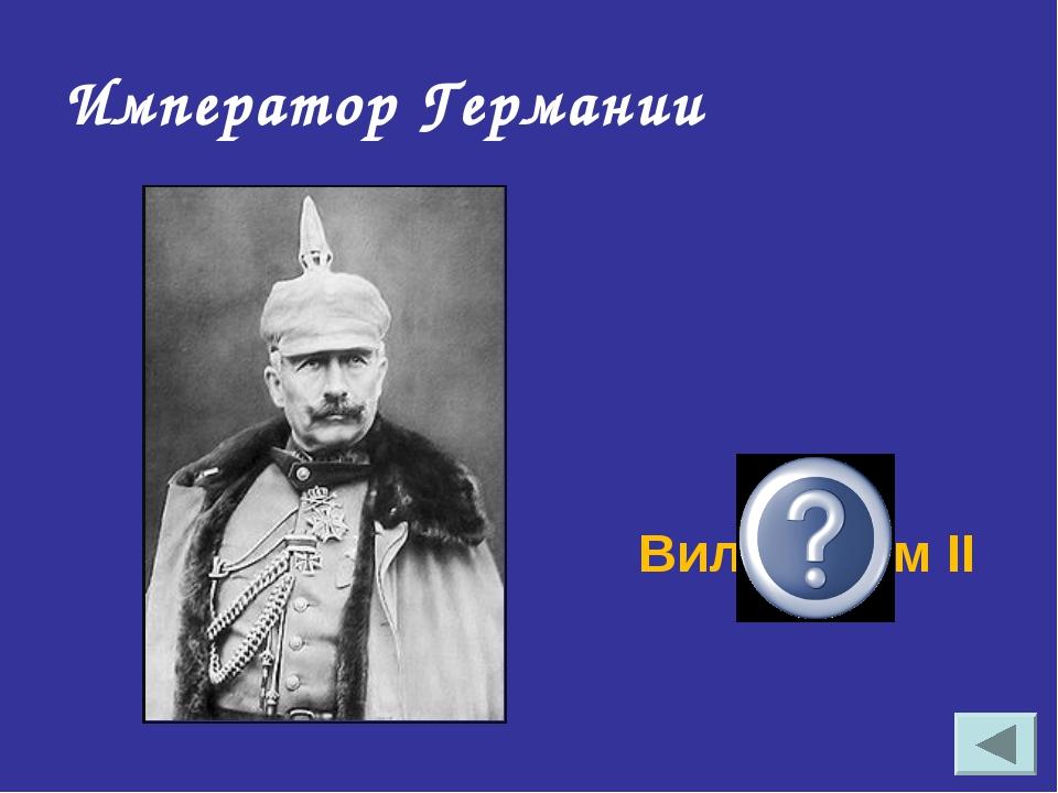 Вильгельм II Император Германии