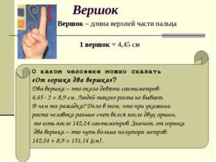 Вершок Вершок – длина верхней части пальца 1 вершок = 4,45 см О каком человек