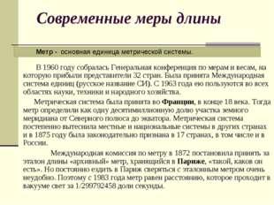 Современные меры длины В 1960 году собралась Генеральная конференция по мерам