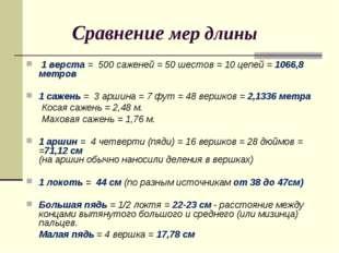 Сравнение мер длины 1 верста = 500 саженей = 50 шестов = 10 цепей = 1066,8