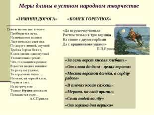 Меры длины в устном народном творчестве «ЗИМНЯЯ ДОРОГА» «КОНЕК ГОРБУНОК» Скво