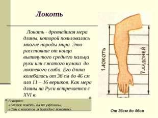 Локоть Локоть - древнейшая мера длины, которой пользовались многие народы ми