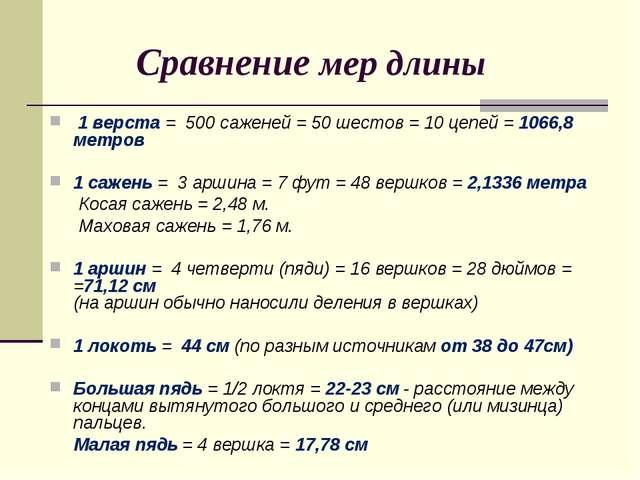 Сравнение мер длины 1 верста = 500 саженей = 50 шестов = 10 цепей = 1066,8...
