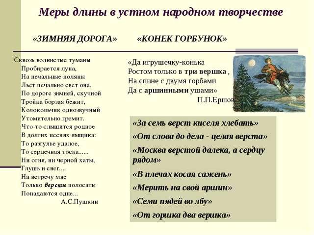 Меры длины в устном народном творчестве «ЗИМНЯЯ ДОРОГА» «КОНЕК ГОРБУНОК» Скво...
