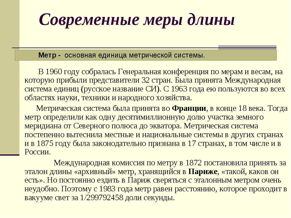 Современные меры длины В 1960 году собралась Генеральная конференция по мерам...