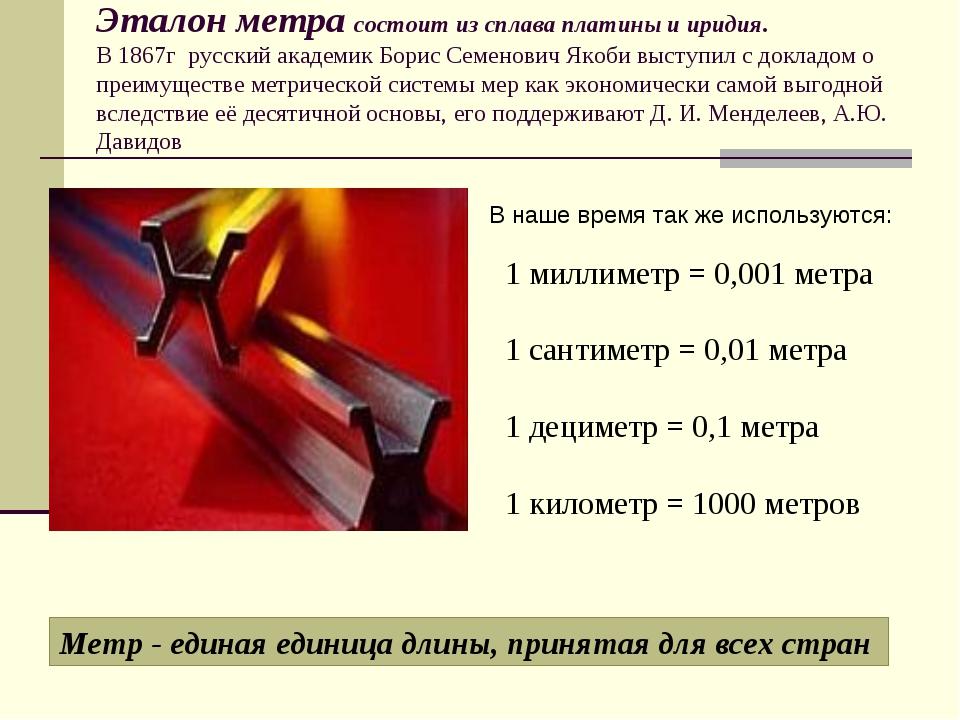 Эталон метра состоит из сплава платины и иридия. В 1867г русский академик Бор...