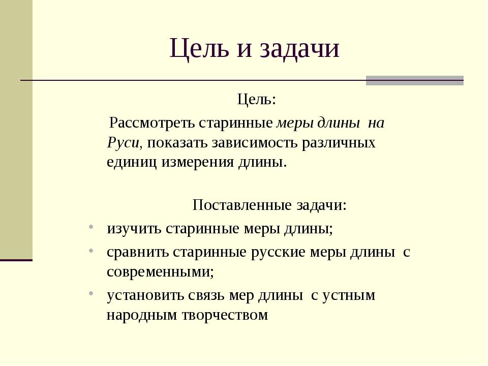 Цель и задачи Цель: Рассмотреть старинные меры длины на Руси, показать завис...