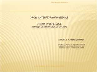 http://www.o-detstve.ru «Моя педагогическая инициатива-2013» http://www.o-det