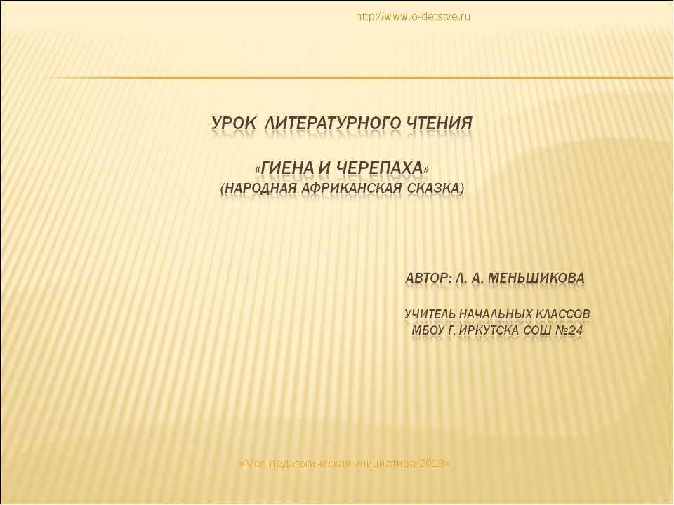 http://www.o-detstve.ru «Моя педагогическая инициатива-2013» http://www.o-det...