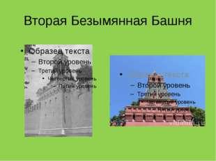 Вторая Безымянная Башня