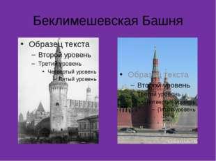Беклимешевская Башня