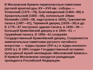 ВМосковском Кремле первоклассные памятники русской архитектуры XV—XVIIвв.:
