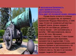 В московском Кремлеесть одна примечательная достопримечательность. Речь идет