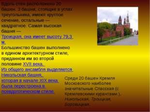 Среди 20 башен Кремля Московского наиболее значительные Спасская (с Кремлевс