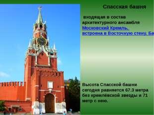 Спасская башня входящая в состав архитектурного ансамбля Московский Кремль,