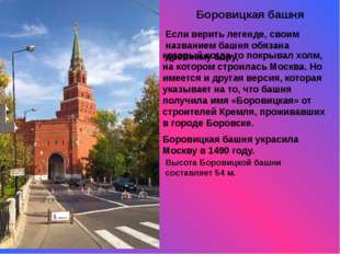 Боровицкая башня Если верить легенде, своим названием башня обязана древнему