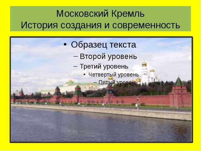 Московский Кремль История создания и современность
