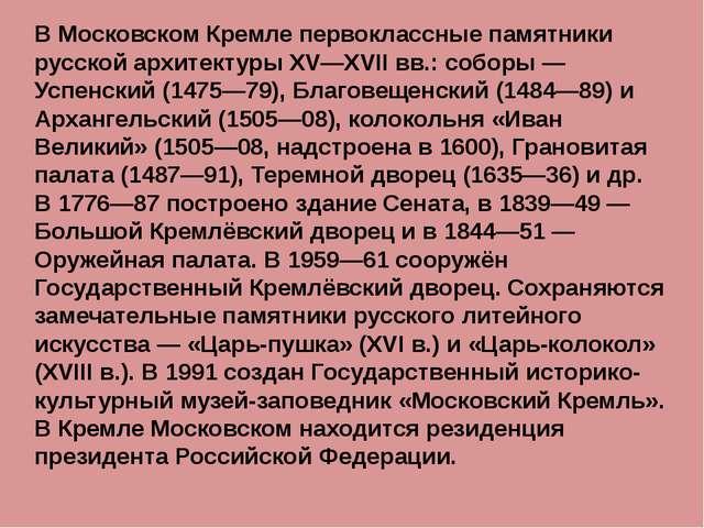 ВМосковском Кремле первоклассные памятники русской архитектуры XV—XVIIвв.:...