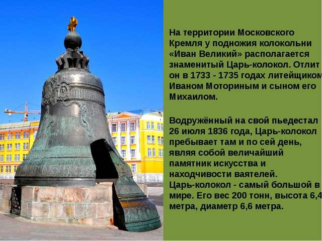 На территории Московского Кремля у подножия колокольни «Иван Великий» распола...