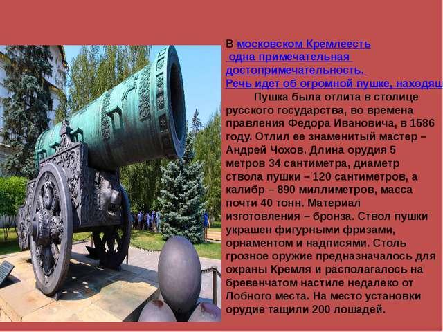 В московском Кремлеесть одна примечательная достопримечательность. Речь идет...