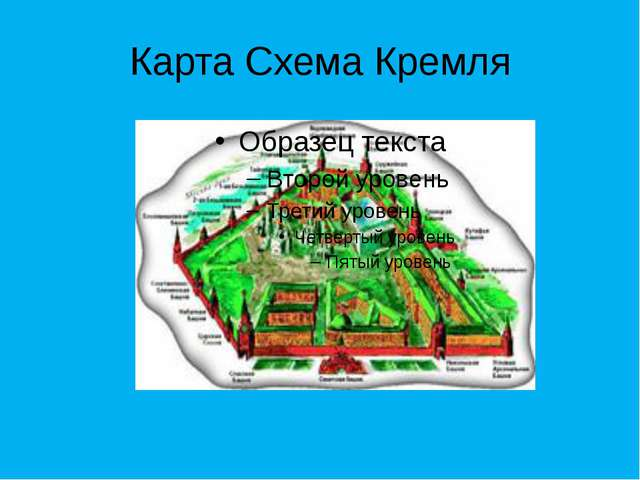 Карта Схема Кремля