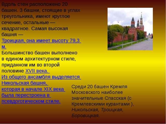 Среди 20 башен Кремля Московского наиболее значительные Спасская (с Кремлевс...