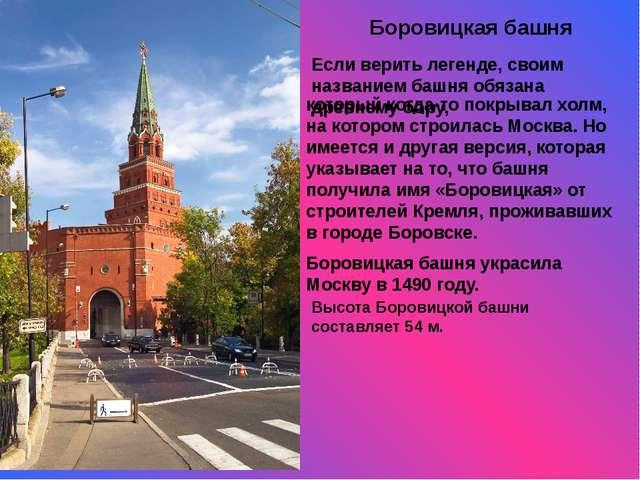 Боровицкая башня Если верить легенде, своим названием башня обязана древнему...
