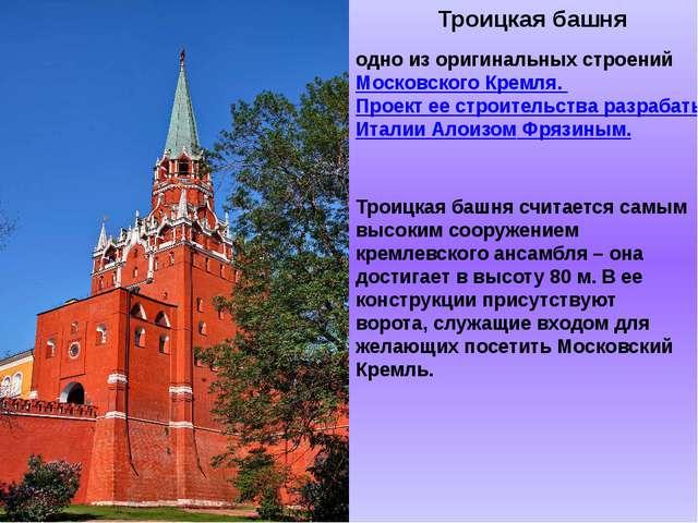 Троицкая башня одно из оригинальных строений Московского Кремля. Проект ее ст...