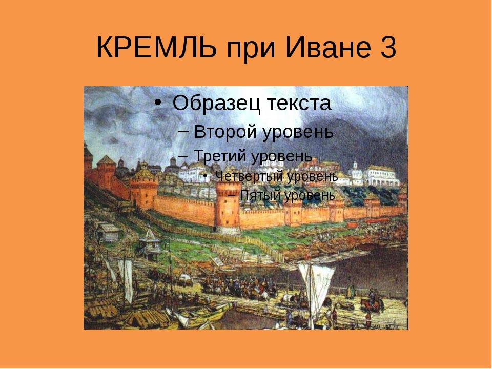 КРЕМЛЬ при Иване 3