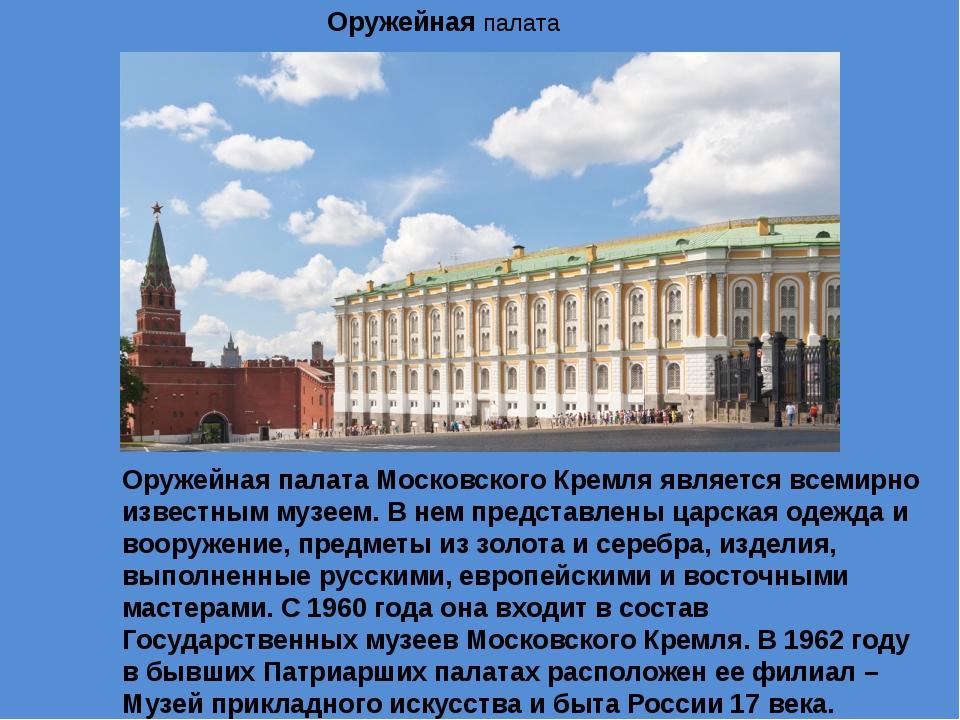 Оружейная палата Оружейная палата Московского Кремля является всемирно извест...