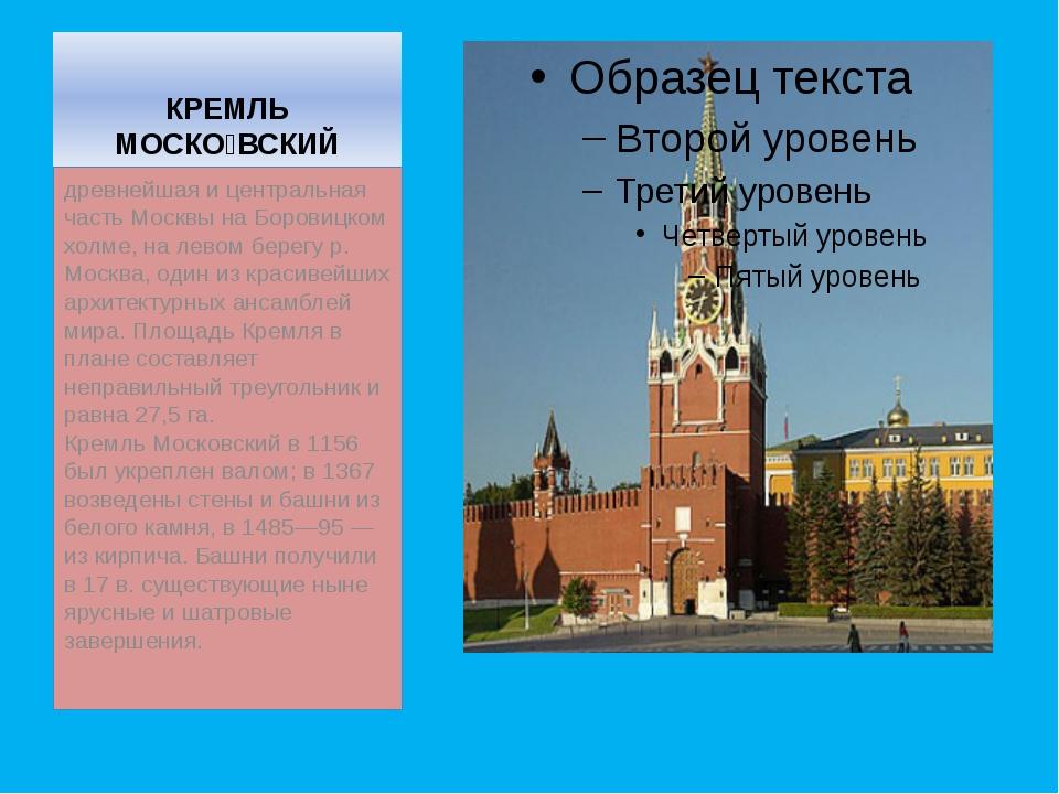 КРЕМЛЬ МОСКО́ВСКИЙ древнейшая и центральная часть Москвы на Боровицком холме,...