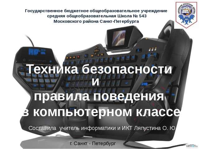 Техника безопасности и правила поведения в компьютерном классе г. Санкт - Пет...