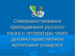 CGht Совершенствование преподавания русского языка и литературы через духовно