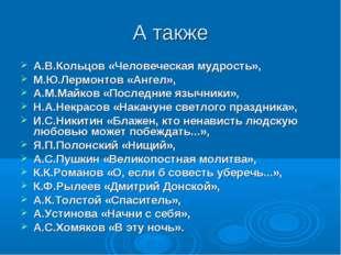 А также А.В.Кольцов «Человеческая мудрость», М.Ю.Лермонтов «Ангел», А.М.Майко