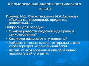 6.Комплексный анализ поэтического текста Пример №1. Стихотворение И.А.Аксаков